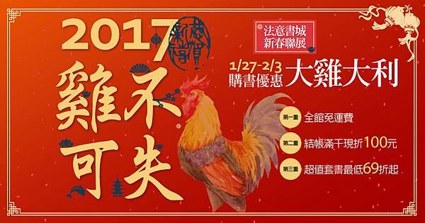 2017 雞不可失