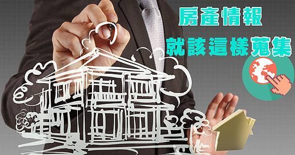 彈指間掌握房產資訊