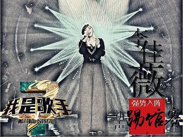 李佳薇 我是歌手