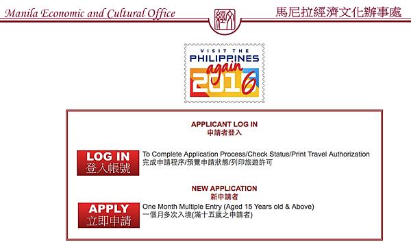 菲律賓 電子簽證