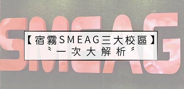 SMEAG-01.jpg