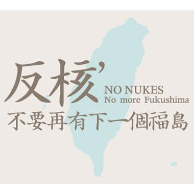 nonuke_380.jpg