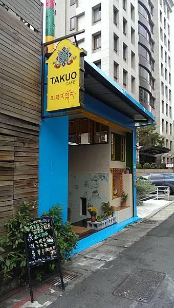 天母塔郭(TAKUO)藏式特色咖啡店