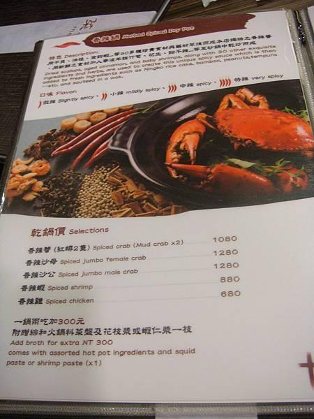 香辣鍋價錢