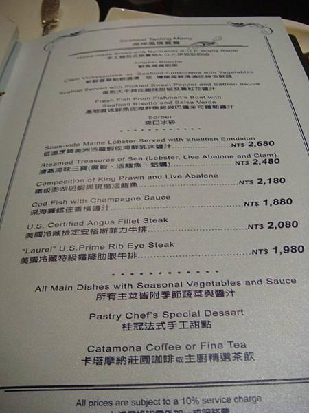海岸風情套餐菜單