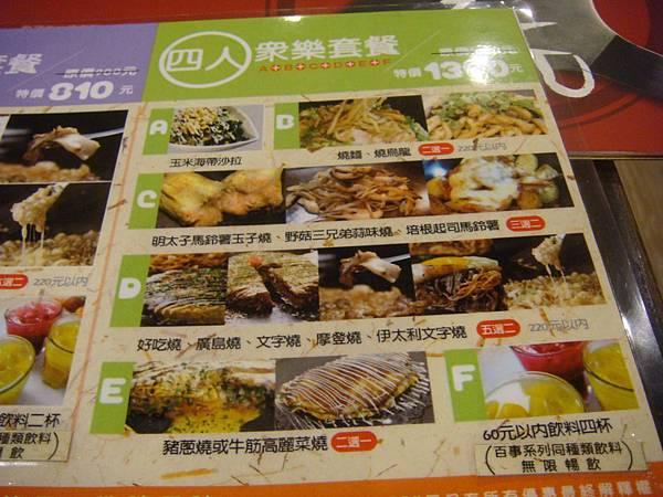 四人眾樂套餐