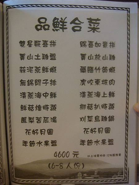 品鮮合菜菜單