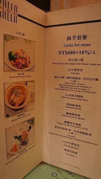 海芋套餐menu