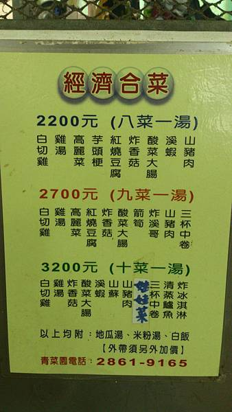 經濟合菜MENU