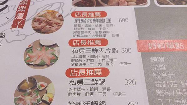 私房三鮮肉片鍋MENU