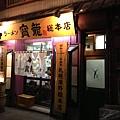 寶龍拉麵店.jpg