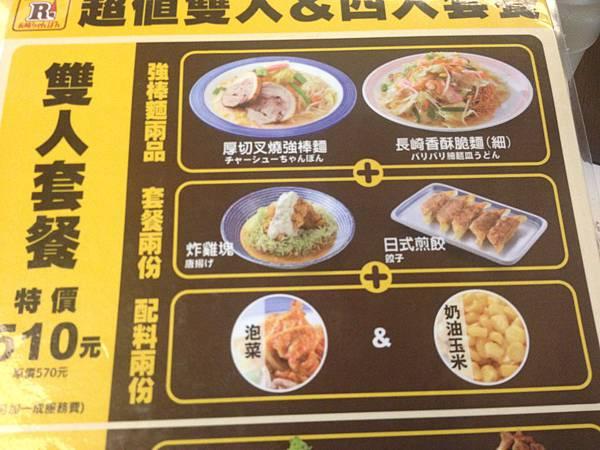 雙人套餐MENU