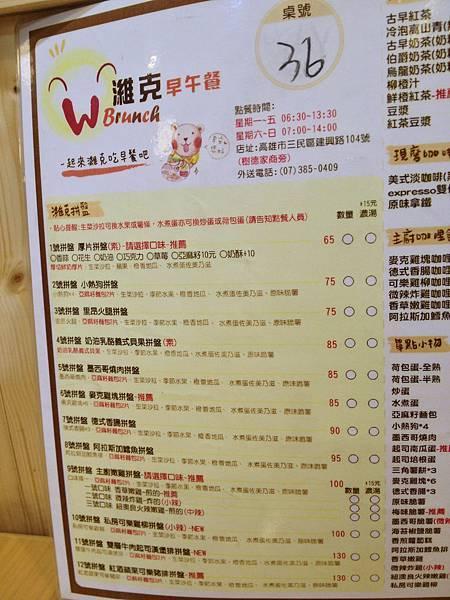 拼盤menu
