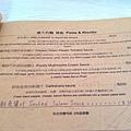 義大利麵&燉飯menu