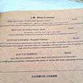主餐menu