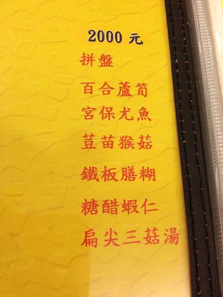 2000元合菜menu