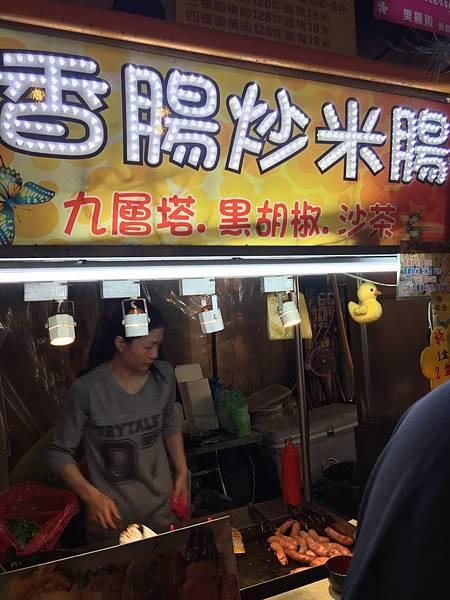 香腸炒米腸
