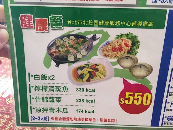 健康餐MENU