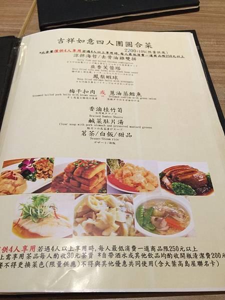 四人合菜MENU