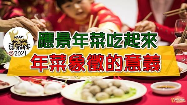 年菜象徵封面1.jpg