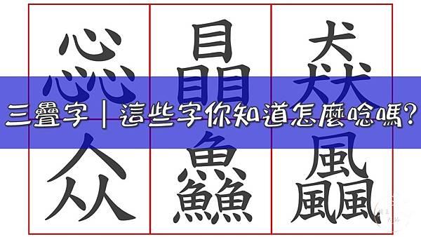 三疊字封面2.jpg