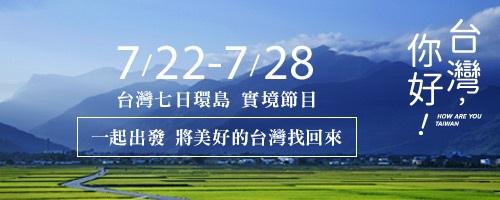 台灣您好.jpg