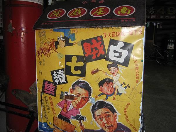 14南庄戲院(宣傳車).jpg