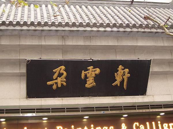 上海 119.jpg