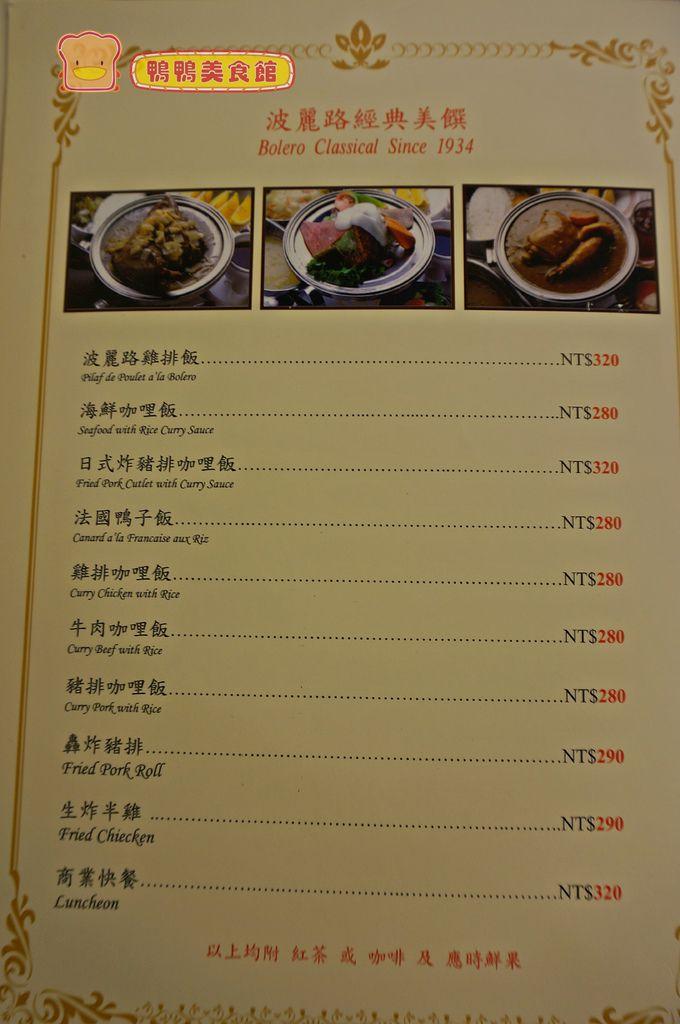 二店menu1.JPG