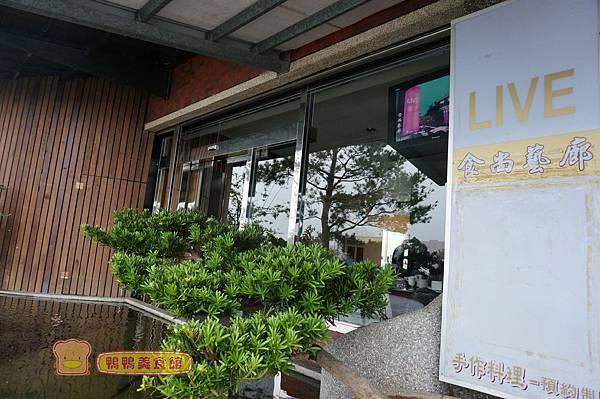 Live食尚藝廊