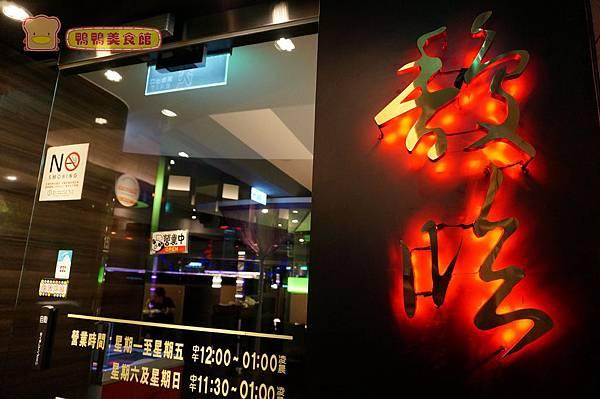 馥臨港式火鍋(景美店)