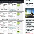 sky巴黎機票比價