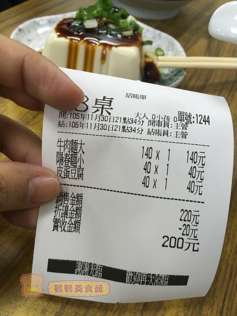 大庭牛肉麵本店帳單