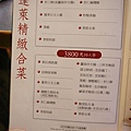 menu合菜1.JPG