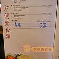 menu素食2.JPG