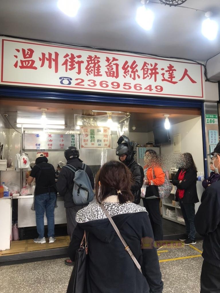 臭大王溫州街蘿蔔絲餅_210505_28.jpg
