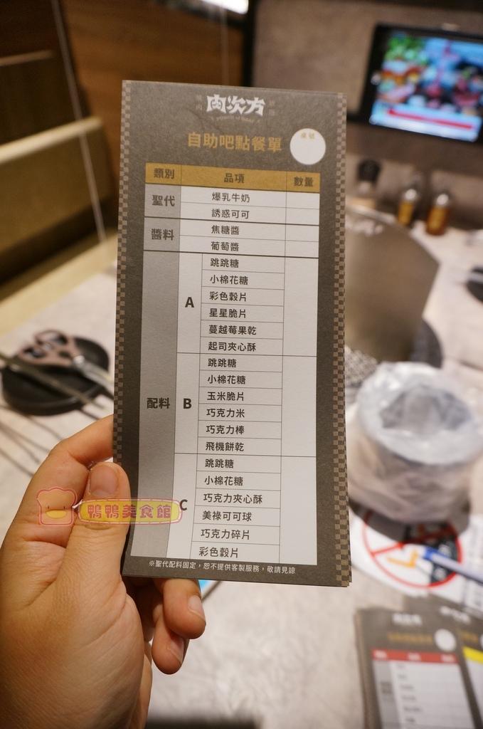 肉次方甜點點餐單.JPG