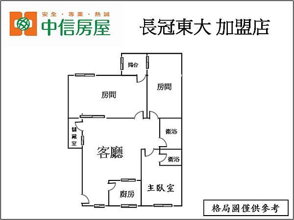 東大投資美寓格局圖.jpg