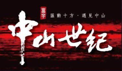 富宇中山世紀-官2.JPG
