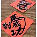 社區寫春聯-5.JPG