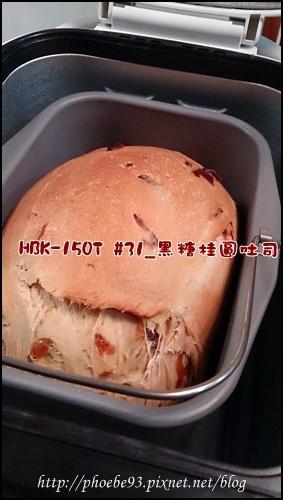 黑糖桂圓吐司-2.JPG