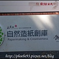 南投2日遊__9236.JPG