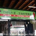 南投2日遊__9242.JPG