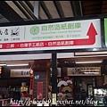 南投2日遊__9243.JPG