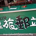 南投2日遊__9268.JPG