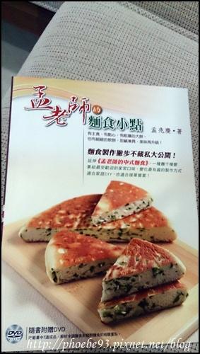 起司鮮奶饅頭01.JPG