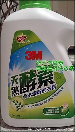 3M酵素洗衣精00.JPG