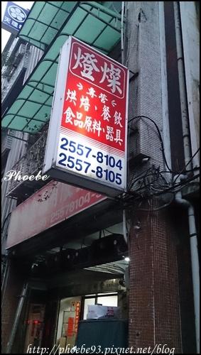 燈燦烘焙材料行00.JPG