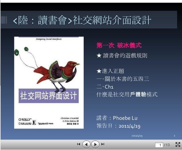 2011-07-26_社交網站.jpg