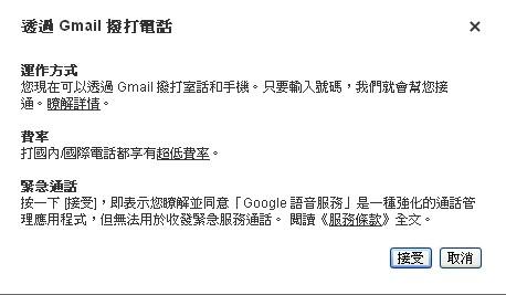 2011-08-08_gmail撥打.jpg